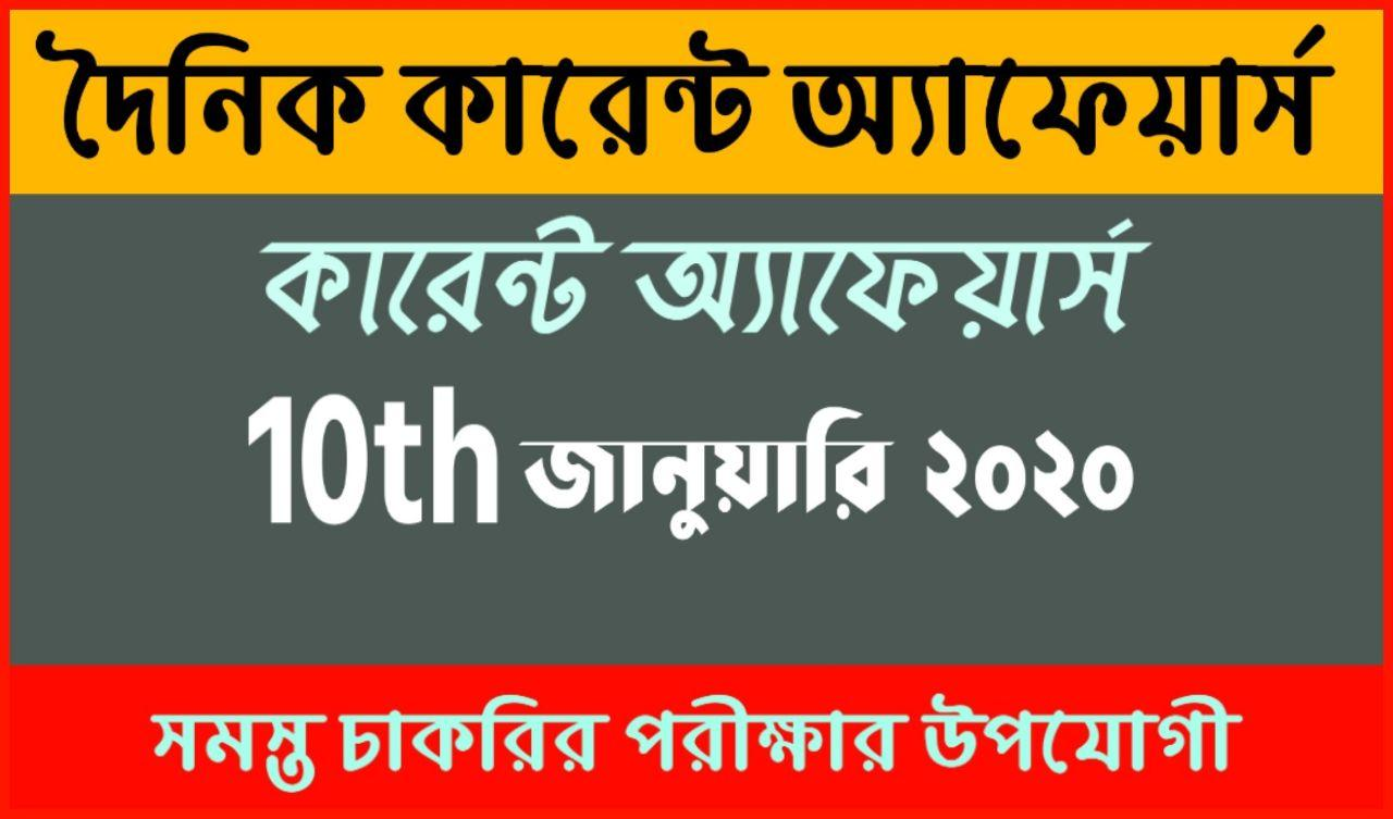 Daily Current Affairs In Bengali and English 10th January 2020 | for All Competitive Exams