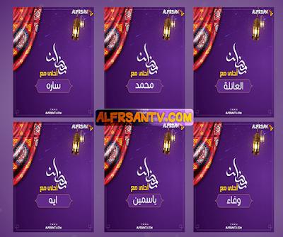 صور رمضان احلى مع اسمك واسم احبابك والعيلة 2021 ، اجمل صور رمضان احلى مع