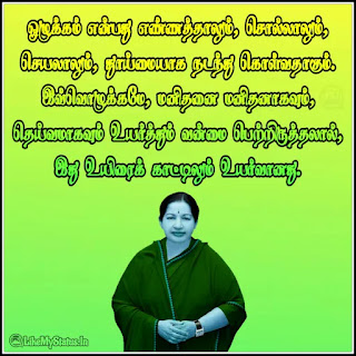 Jayalalithaa quote in tamil
