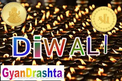 दीपावली पर निबंध | Essay On Deepawali In Hindi 2018