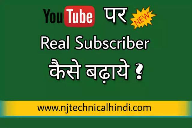 YouTube Channel पर Real Subscriber कैसे बढ़ाये ?