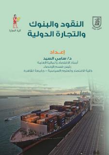 تحميل كتاب النقود والبنوك والتجارة الدولية pdf د. سامي السيد , مجلتك الإقتصادية