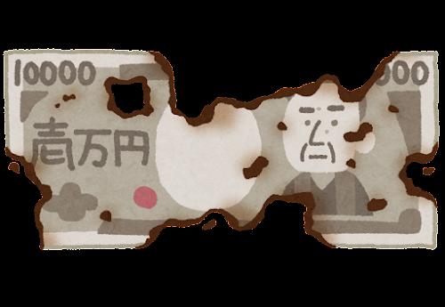 焦げたお金のイラスト(円)