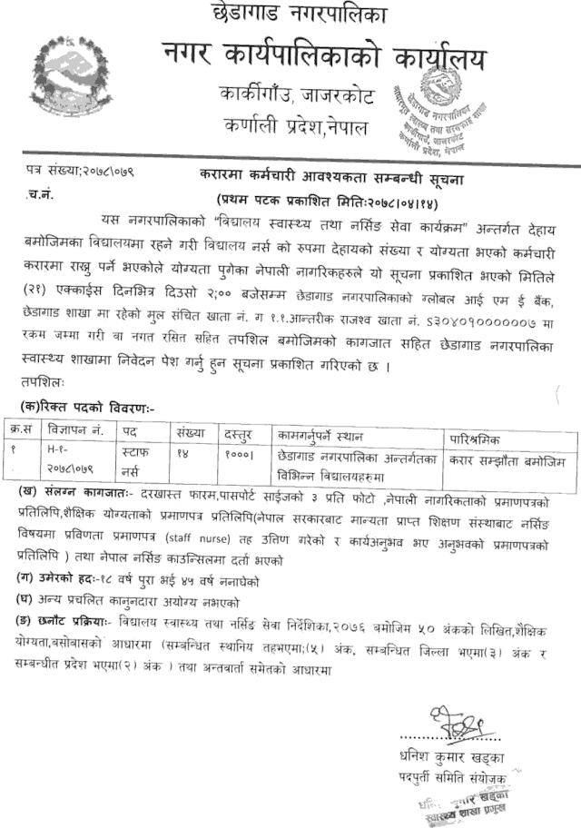 Chhedagad Municipality Vacancy Announcement for Staff Nurse