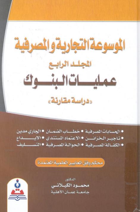 كتاب عمليات البنوك من الوجهة القانونية pdf