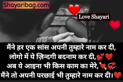 Romantic Pic And Shayari In Hindi