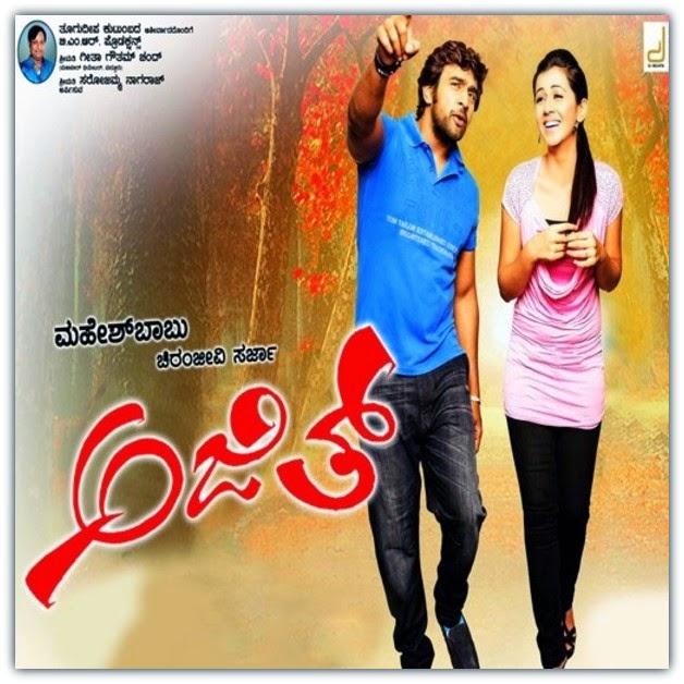 Kannada Sex Movie Song