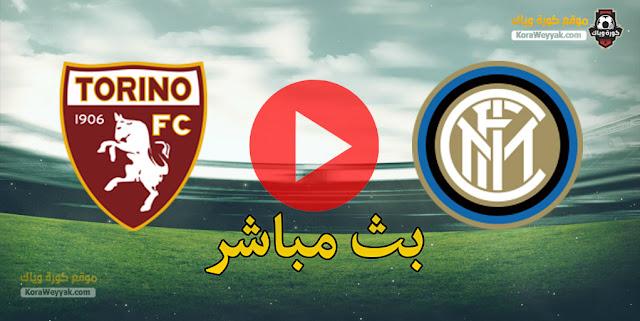 نتيجة مباراة انتر ميلان وتورينو اليوم 14 مارس 2021 في الدوري الايطالي