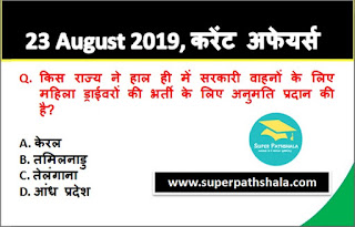 Daily Current Affairs Quiz 23 August 2019 in Hindi