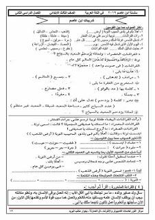 مذكرة ابن عاصم في اللغة العربية للصف الثالث الابتدائي الترم الثاني 2020