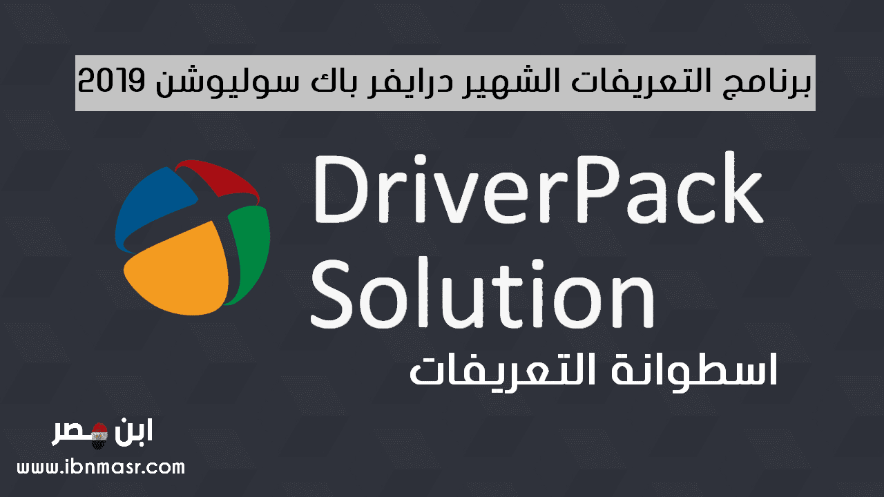 Driver Pack Solution 2019