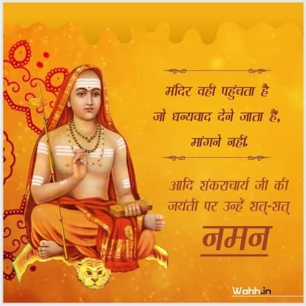 Shankaracharya Jayanti Status for whatsapp