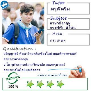 ครูพี่ดรีม (ID : 13864) สอนวิชาภาษาอังกฤษ ที่กรุงเทพมหานคร