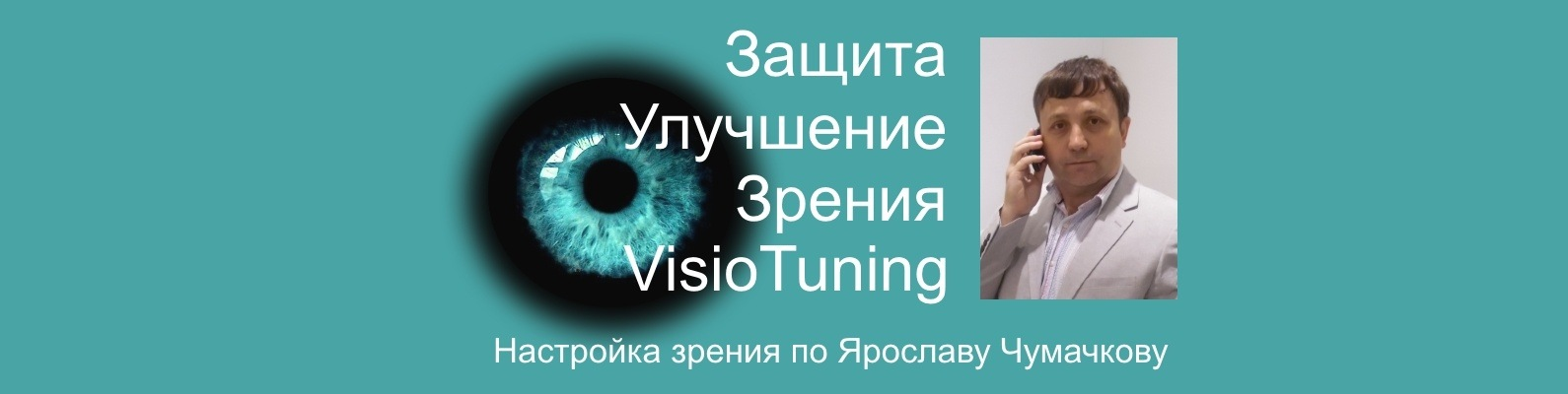 Главная причина близорукости. VisioTuning - настройка зрения