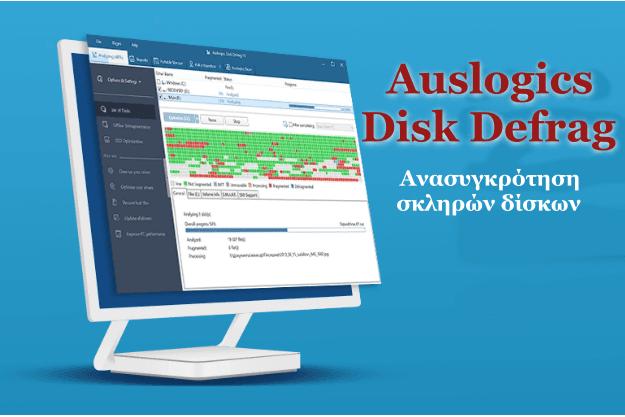 Auslogics Disk Defrag  - Επιταχύνετε τον υπολογιστή σας
