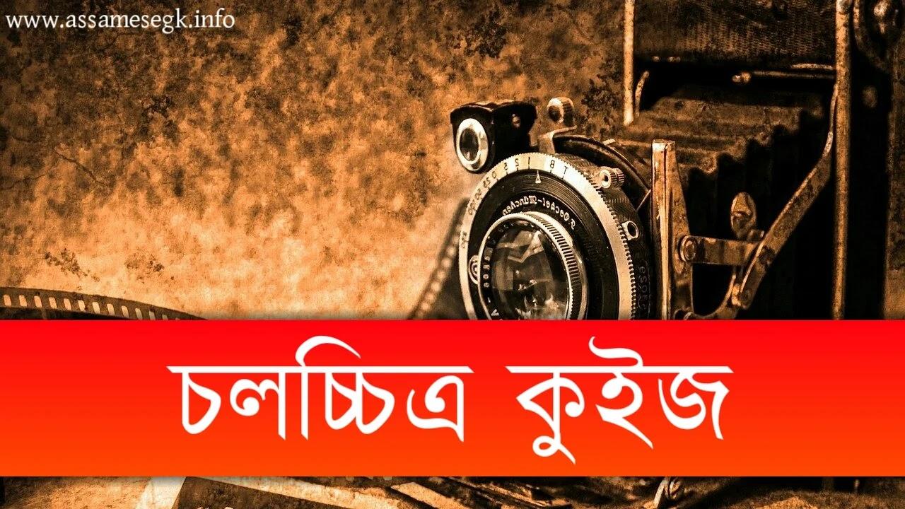 অসম চলচ্চিত্ৰ কুইজ - Assam Film Quiz