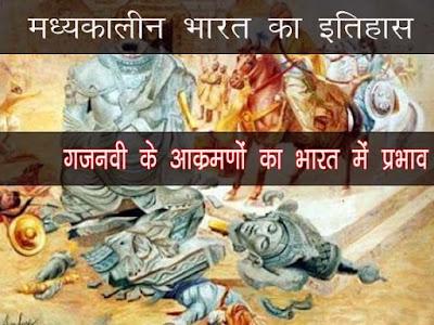 महमूद गजनवी के भारत में आक्रमण और भारत में इसका प्रभाव | 17 attacks on India by Mahmud Gajni