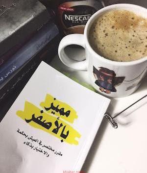 ملخص كتاب مميز بالأصفر
