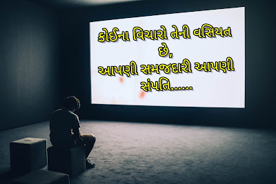 Gujarati suvichar fotos,Gujarati suvichar
