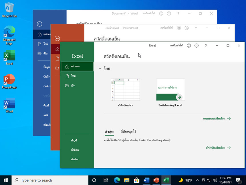 Windows 10 Pro 21H2 (19044.1266) With Office 2021 LTSC