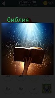 470 слов. все просто библия в руках к солнцу развернута 10 уровень