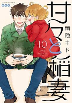 Amaama to Inazuma Manga