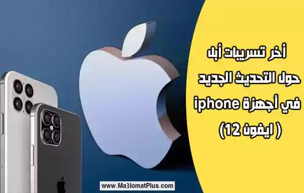 أخر تسريبات أبل حول التحديث الجديد في أجهزة iphone (ايفون 12 )