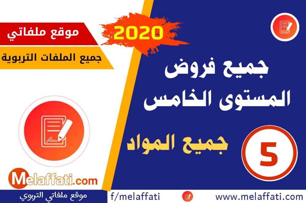 جميع فروض المستوى الخامس ابتدائي 2020 - جميع المواد