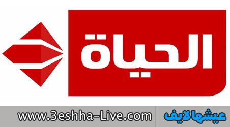 قناة الحياة 1 الحمرا