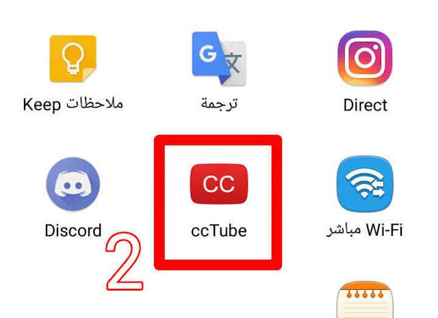 تطبيق ccTube