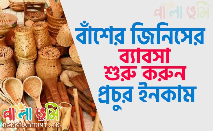 Start Bamboo Product Business Under Government Schemes