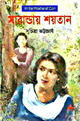 সারান্ডায় শয়তান লেখক সুচিত্রা ভট্টাচার্য, Saranday Saytan by Suchitra Bhattacharya, Free PDF Books, WriterMosharef