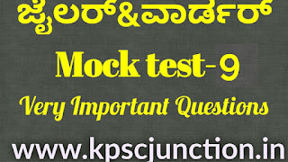 WARDER EXAM 2019 GENERAL KNOWLEDGE MOCK TEST-9