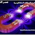 شرح المجالات المغناطيسية بالعربي pdf