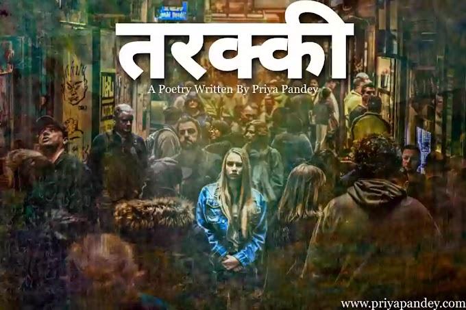 तरक्की | Tarakki Hindi Poetry By Priya Pandey