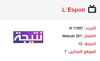 تردد قناة اﻻمل الجزائرية L`Espoir الجديد 2018 على النايل سات