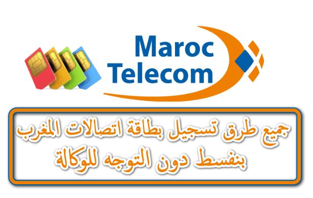 هنا,طريقة,تسجيل,رقم,بطاقة,جوال,اتصالات,المغرب,باسمك,دون,المرور,بالوكالة,لتجنب,قفل,البطاقة