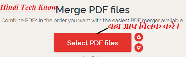 Multiple PDF File ko  1 PDF File Me Merge Kaise Kare? | Combine PDF File Online in Hindi
