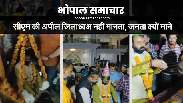 CM शिवराज सिंह की अपील जिलाध्यक्ष नहीं मानता, जनता क्यों मानेगी, देखो पार्टी हो रही है - MP NEWS
