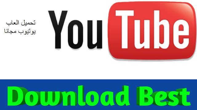 تحميل العاب مجانا يوتيوب للكمبيوتر والاندرويد Download YouTube Games