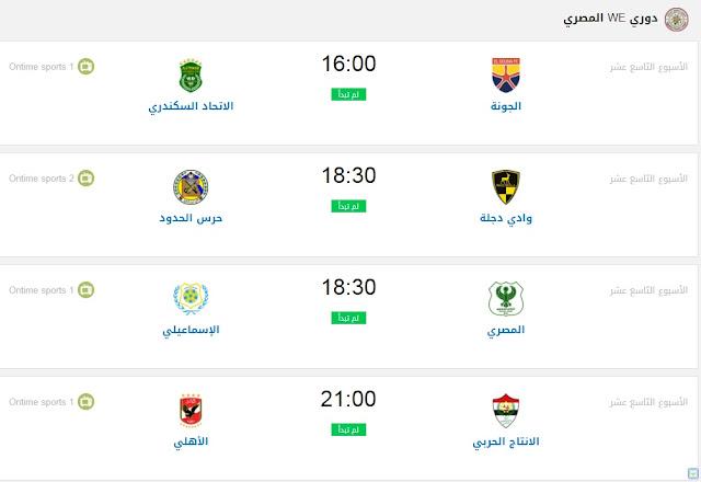 مواعيد مباريات اليوم
