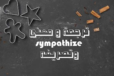 ترجمة و معنى sympathize وتصريفه