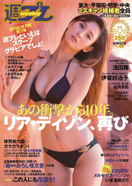 Leah Dizon リア・ディゾン Weekly Playboy No 46 2016 Cover