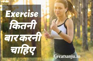 Exercise Kitni Baar Karni Chahiye ?