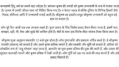 Paragraph on Janmashtami in Hindi