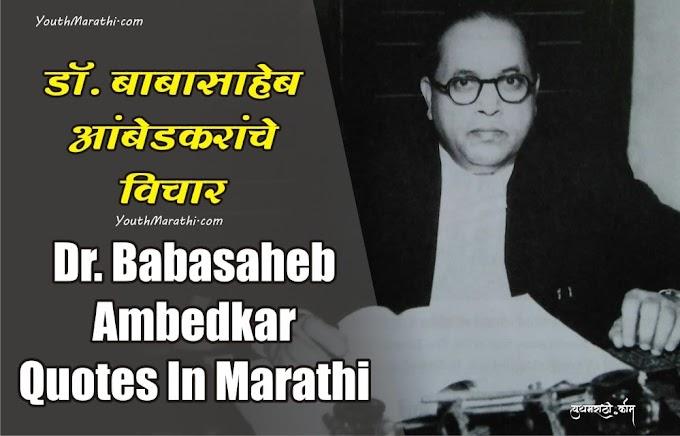 Best Motivational Dr Babasaheb Ambedkar Quotes In Marathi