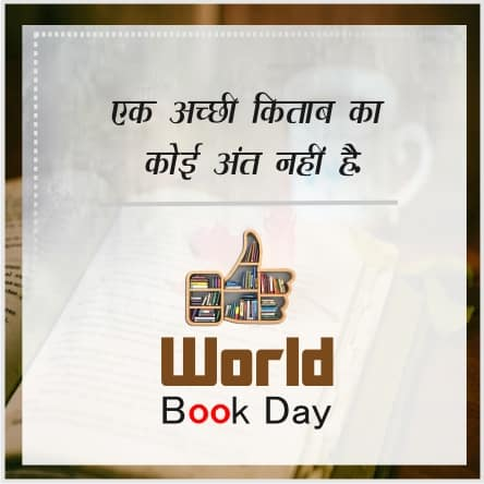 World Copyright Day Quotes In Hindi Images