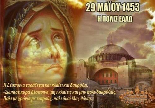ΟΡΘΟΔΟΞΗ ΠΟΡΕΙΑ ΚΑΙ ΖΩΗ: 29 ΜΑΪΟΥ 1453: ΕΑΛΩ Η ΠΟΛΙΣ!