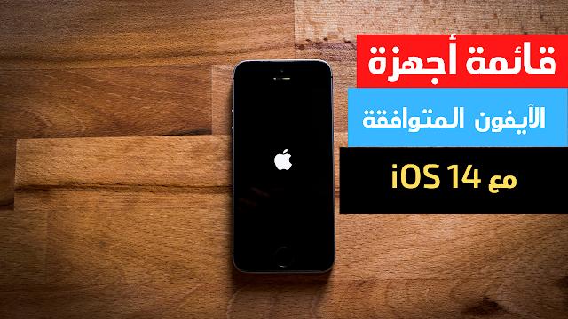 إليك قائمة أجهزة الآيفون iPhone المتوافقة مع iOS 14