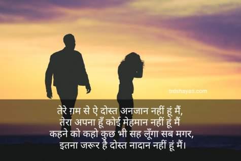 Best Sad love shayari for GF